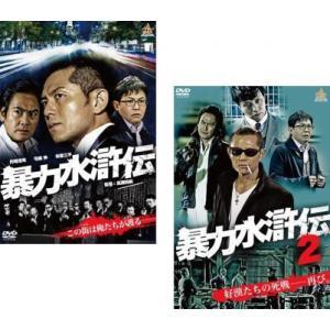 bs::暴力水滸伝 全2枚 1、2 レンタル落ち セット 中古 DVD  極道 ケース無::|mediaroad1290