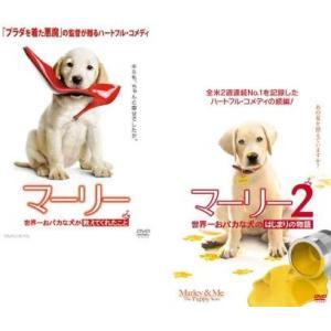 マーリー 世界一おバカな犬が教えてくれたこと 全2枚 1、2 レンタル落ち セット 中古 DVD