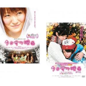 クロサワ映画 全2枚 2011 笑いにできない恋がある レン...