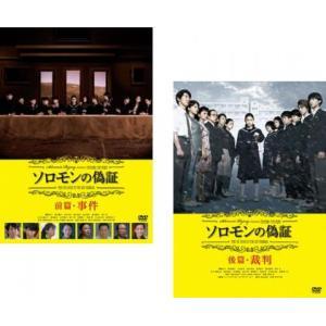 ソロモンの偽証 全2枚 前篇・事件、後篇・裁判 レンタル落ち 全巻セット 中古 DVD