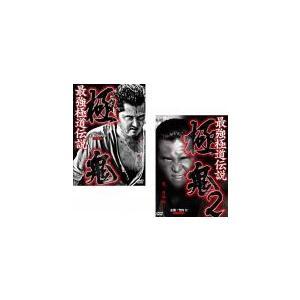 5000円以上送料無料の対象商品です。 全2巻 (監督) 丹野雅仁 (出演) 竹内力、中野裕斗、阿部...