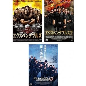エクスペンダブルズ 全3枚 1、2、3 レンタル落ち セット 中古 DVD|mediaroad1290