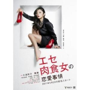 エセ肉食女の恋愛事情 レンタル落ち 中古 DVD|mediaroad1290