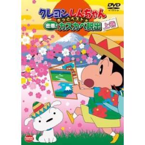 クレヨンしんちゃん きっとベスト☆密着!カスカベ脱出 上巻 レンタル落ち 中古 DVD|mediaroad1290