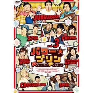 パワー☆プリンDVD Vol.3 レンタル落ち 中古 DVD  お笑い