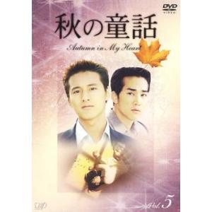 秋の童話 Autumu in My Heart 5(第13話〜第15話) レンタル落ち 中古 DVD...