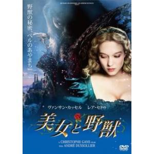 美女と野獣 レンタル落ち 中古 DVD|mediaroad1290