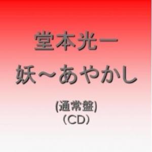 妖 あやかし 通常盤 セル専用 新品 CD|mediaroad1290