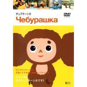 チェブラーシカ レンタル落ち 中古 DVD|mediaroad1290