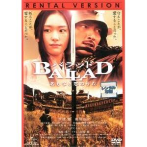 BALLAD バラッド 名もなき恋のうた レンタル落ち 中古 DVD  時代劇