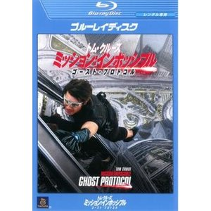 ミッション:インポッシブル ゴースト・プロトコル ブルーレイディスク レンタル落ち 中古 ブルーレイ
