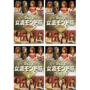 麻雀プロリーグ 2011 女流モンド杯 予選セレクション 全4枚 1、2、3、決勝戦 レンタル落ち セット 中古 DVD
