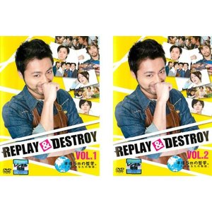REPLAY&DESTROY 全2枚 第1話〜第8話 最終 レンタル落ち 全巻セット 中古 DVD