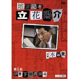 地方記者 立花陽介 1 伊豆下田通信局 レンタル落ち 中古 DVD  テレビドラマ