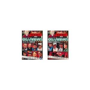 近代麻雀プレゼンツ 麻雀最強戦 2012 著名人代表決定戦 雷神編 全2枚 上巻、下巻 レンタル落ち セット 中古 DVD