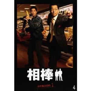 相棒 season 1 Vol.4 レンタル落ち 中古 DVD  テレビドラマ