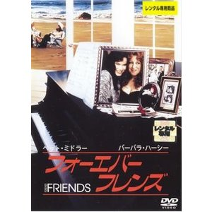 フォーエバー フレンズ【字幕】 レンタル落ち 中古 DVD|mediaroad1290