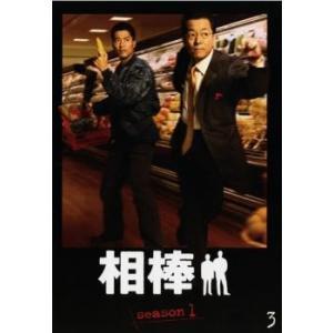 相棒 season 1 Vol.3 レンタル落ち 中古 DVD  テレビドラマ