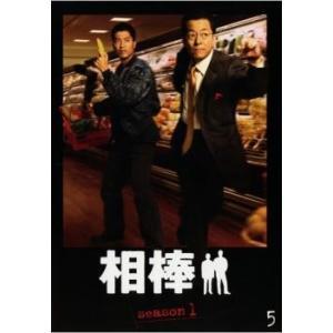 相棒 season 1 Vol.5 レンタル落ち 中古 DVD  テレビドラマ