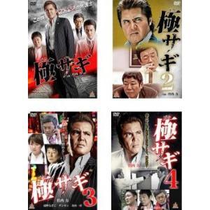 極サギ 全4枚 1、2、3、4 レンタル落ち セット 中古 DVD  極道