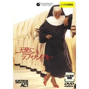 天使にラブ・ソングを…【字幕】 レンタル落ち 中古 DVD