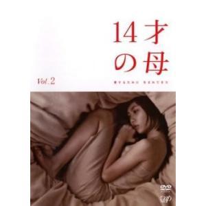14才の母 愛するために生まれてきた 2(第3話〜第5話) レンタル落ち 中古 DVD  テレビドラマ