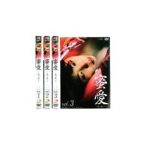 蜜愛 全3枚 1話〜6話 最終話【字幕】 レンタル落ち 全巻セット 中古 DVD  韓国ドラマ|mediaroad1290