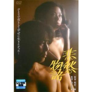 悲愁物語 レンタル落ち 中古 DVD