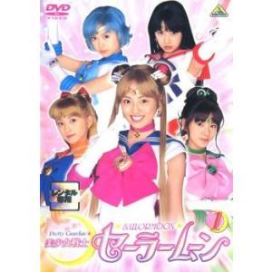 美少女戦士 セーラームーン 1 実写(第1話〜第4話) レンタル落ち 中古 DVD  テレビドラマ
