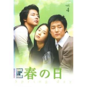 春の日 4(第7話〜第8話)【字幕】 レンタル落ち 中古 DVD  韓国ドラマ チ・ジニ|mediaroad1290