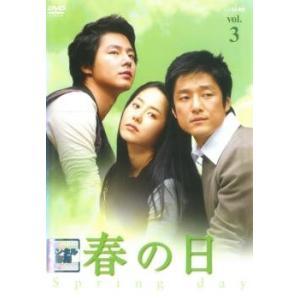 春の日 3(第5話〜第6話)【字幕】 レンタル落ち 中古 DVD  韓国ドラマ チ・ジニ|mediaroad1290