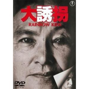 大誘拐 RAINBOW KIDS レンタル落ち 中古 DVD  東宝