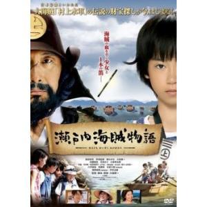 瀬戸内海賊物語 レンタル落ち 中古 DVD