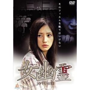 女幽霊 レンタル落ち 中古 DVD  ホラー