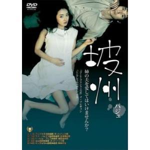 坡州 パジュ【字幕】 レンタル落ち 中古 DVD  韓国ドラマ|mediaroad1290