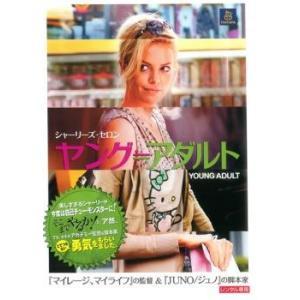ヤング≒アダルト レンタル落ち 中古 DVD