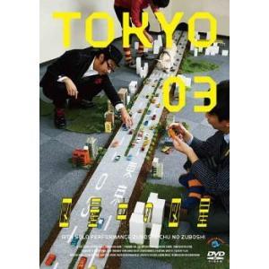 第13回 東京03単独公演 図星中の図星 レンタル落ち 中古 DVD  お笑い
