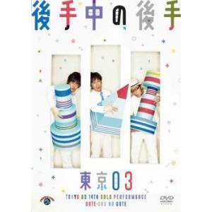 第14回 東京03単独公演 後手中の後手 レンタル落ち 中古 DVD  お笑い