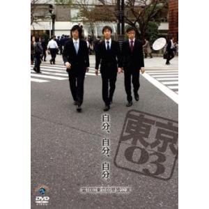第10回 東京03単独ライブ 自分、自分、自分。 レンタル落ち 中古 DVD  お笑い