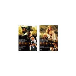 愛と宿命の泉 全2枚 PART I フロレット家のジャン デラックス版、PART II 泉のマノン【字幕】 レンタル落ち セット 中古 DVD mediaroad1290