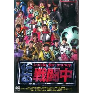 戦闘中 battle for money レンタル落ち 中古 DVD  テレビドラマ|mediaroad1290