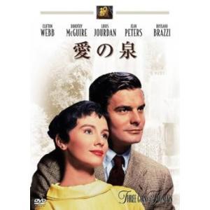 愛の泉【字幕】 レンタル落ち 中古 DVD  アカデミー賞