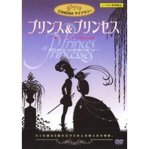 プリンス&プリンセス レンタル落ち 中古 DVD  ディズニー|mediaroad1290