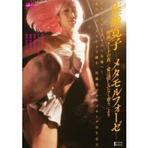 佐藤寛子 メタモルフォーゼ 映画 ヌードの夜 愛は惜しみなく奪う より レンタル落ち 中古 DVD