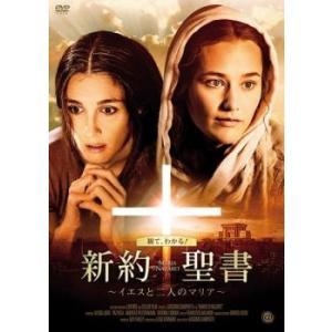 新約聖書 イエスと二人のマリア レンタル落ち 中古 DVD