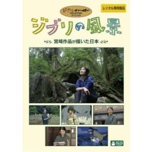 ジブリの風景 宮崎作品が描いた日本 レンタル落ち 中古 DVD