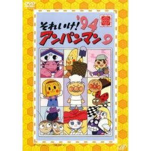 それいけ!アンパンマン '94 9 レンタル落ち 中古 DVD|mediaroad1290
