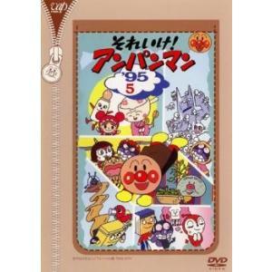 それいけ!アンパンマン '95 5 レンタル落ち 中古 DVD|mediaroad1290