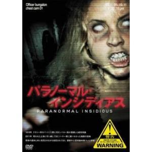 パラノーマル・インシディアス【字幕】 レンタル落ち 中古 DVD  ホラー