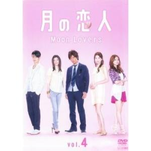 月の恋人 Moon Lovers 4(第6話〜第7話) レンタル落ち 中古 DVD  テレビドラマ